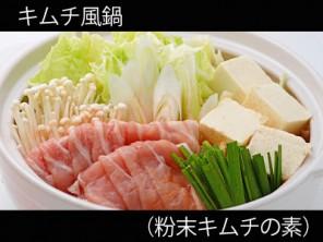 A_0925001_p-kimuchi