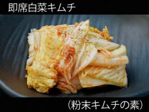 A_0925003_p-kimuchi