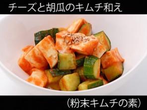 A_0925004_p-kimuchi