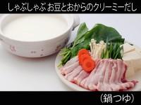A_0328003_nabetsuyu
