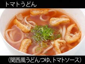 A_0308082_kansaiudon,tomatosauce