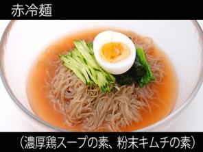 A_0310068_nokotorisoup,p-kimuchi