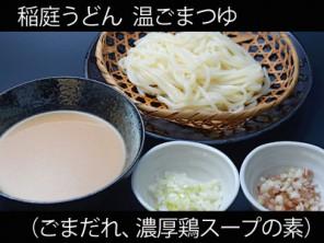 A_0514026_gomadare,nokotorisoup