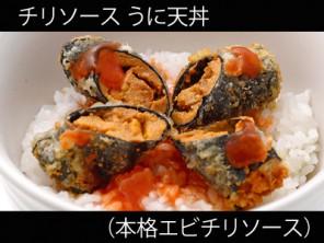 A_0624013_honkakuebichiri