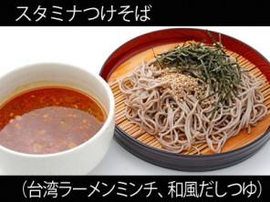 A_0910127_taiwanminchi,wafudashitsuyu