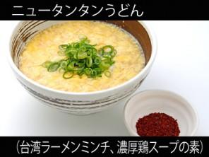 A_0910130_taiwanminchi,nokotorisoup