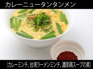 A_0920011_curryminchi2,taiwanminchi,nokotorisoup