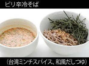 A_0921021_taiwanspice,wafudashitsuyu