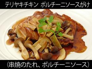 A_0434013_kushiyaki,porcinisauce