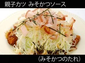 A_0518040_misokatsu
