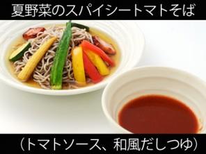 A_0819026_tomatosauce,wafudashitsuyu