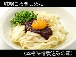 A_0124017_honkakumiso