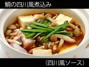 A_0625016_shisensauce
