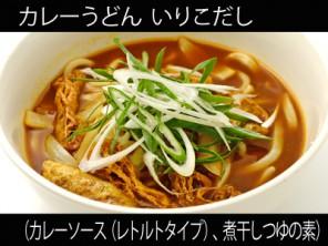 A_0812084_curryreto,niboshitsuyu