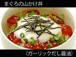 A_0535011_garlicdashisoy