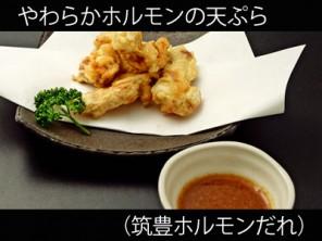 A_0432034_chikuho