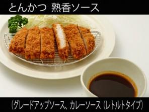 A_0626001_gradeup,tonkatsu