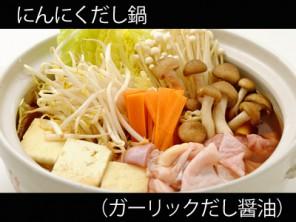A_0535016_garlicdashisoy
