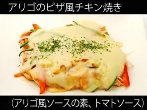 A_0928018_arigo,tomatosauce