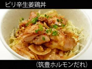 A_0432035_chikuho