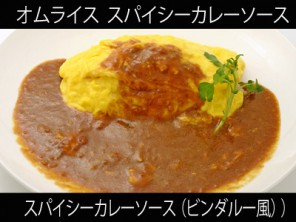 A_0820001_curryvindaloo