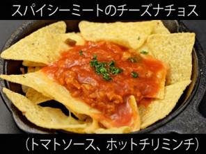 A_0819040_tomatosauce,hotchiri