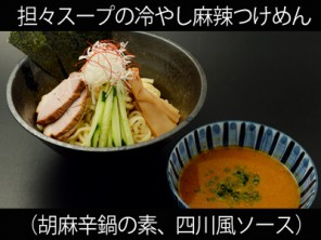 A_0316060_gomakara,shisensauce