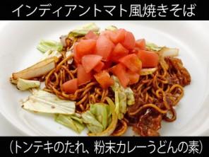 A_0427075_tonteki,funmatsucurry