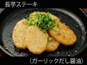 A_0535020_garlicdashisoy