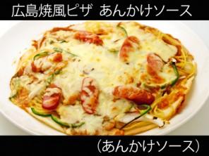 A_0611062_ankakesauce
