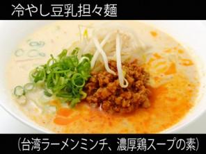 A_0910141_taiwanminchi,nokotorisoup