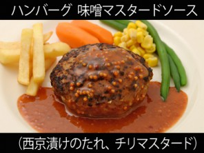 A_0520052_saikyouduke,chirimastard
