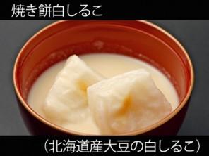 A_0821005_shiroshiruko