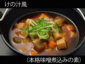 A_0124023_honkakumiso