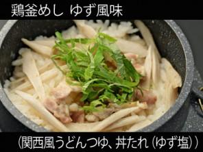 A_0308086_kansaiudon,dontareyuzushio