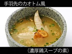 A_0310095_nokotorisoup