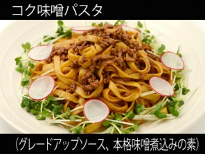 A_0626008_gradeup,honkakumiso