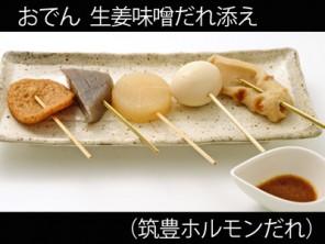 A_0432036_chikuho
