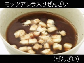 A_0801153_zenzai