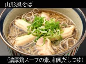 A_0310103_nokotorisoup,wafudashitsuyu