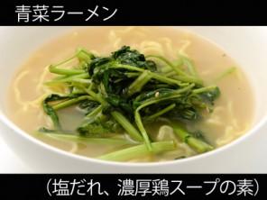 A_0405091_shiodare,nokotorisoup
