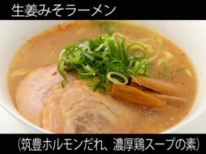 A_0432040_chikuho,nokotorisoup