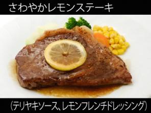 A_0612040_teriyaki,lemonfrenchdorer