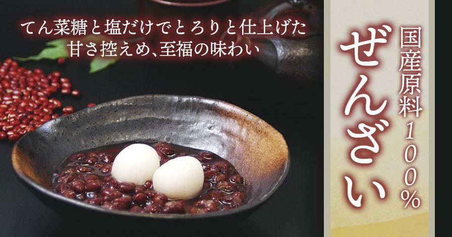 ぜんざいキャンペーン201105