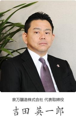 泉万醸造株式会社代表取締役吉田英一郎