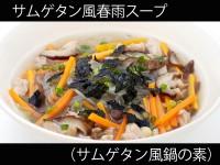 Aサムゲタン風春雨スープ(サムゲタン風鍋の素)