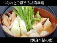 Aつみれとごぼうの胡麻辛鍋(胡麻辛鍋の素)