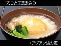 Aまるごと玉葱煮込み(アジアン鍋の素)