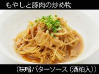 Bもやしと豚肉の炒め物(味噌バターソース(酒粕入))