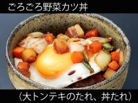 Aごろごろ野菜カツ丼(大トンテキのたれ、丼たれ)